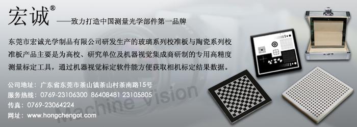 机器视觉陶瓷标定板