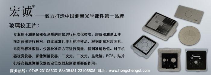 影像测量仪专用校正片63mm*63mm