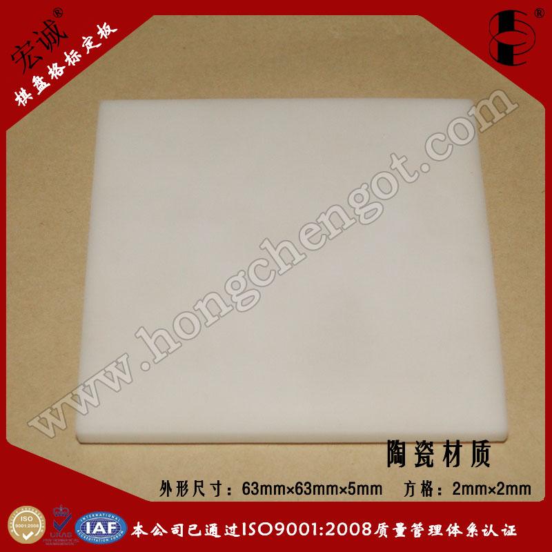 棋盘格陶瓷标定板63mm*63mm